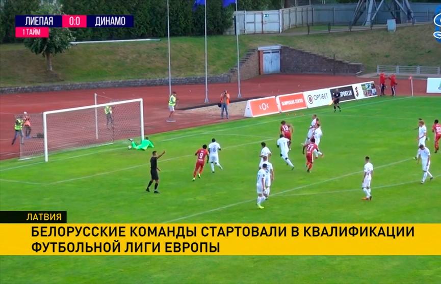 «Шахтёр», «Витебск» и минское «Динамо» стартовали в футбольной Лиге Европы