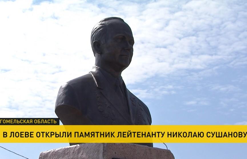 Памятник Герою Советского Союза открыли в Лоеве