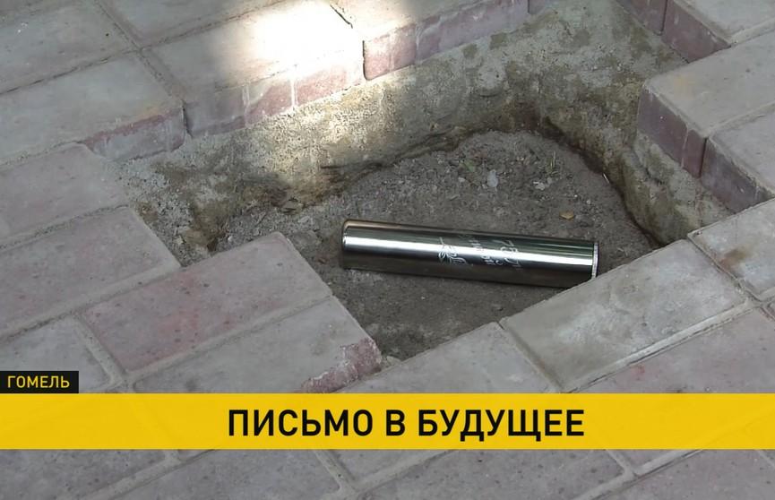 Капсулу времени заложили в Гомеле рядом с памятником жертвам фашизма