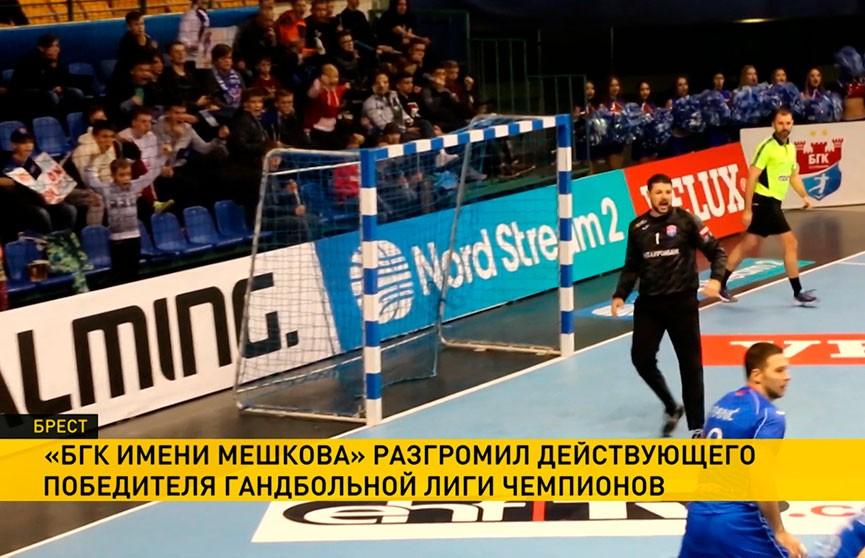«БГК имени Мешкова» разгромил действующего победителя Лиги чемпионов по гандболу