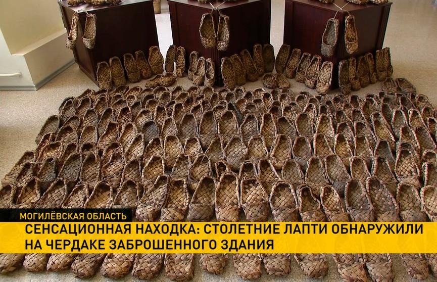В Шклове этнографическая сенсация: на чердаке старого здания обнаружили столетние лапти из лыка