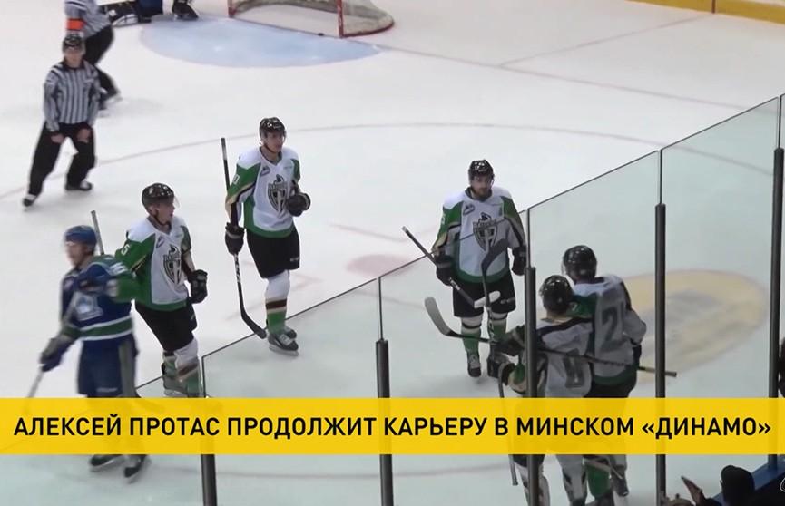 ХК «Динамо-Минск» продолжает комплектовать состав на будущий сезон