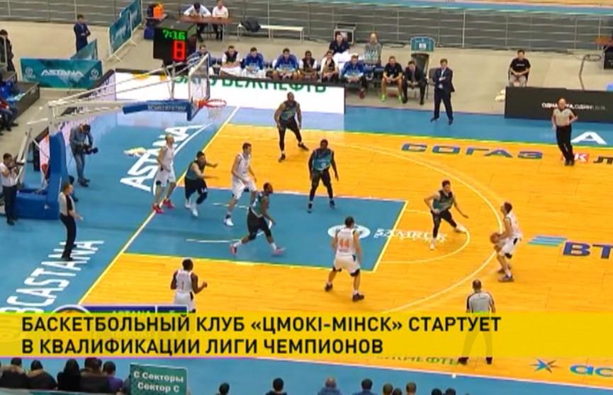 Баскетбольный клуб «Цмокi-Мiнск» стартует в квалификации Лиги чемпионов