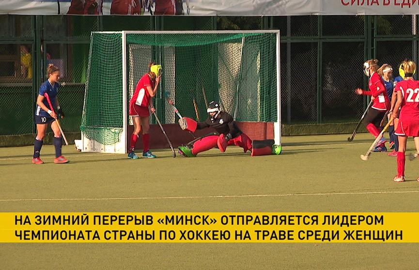 Чемпионат Беларуси по хоккею на траве среди женских команд: гродненский «Ритм» теряет очки