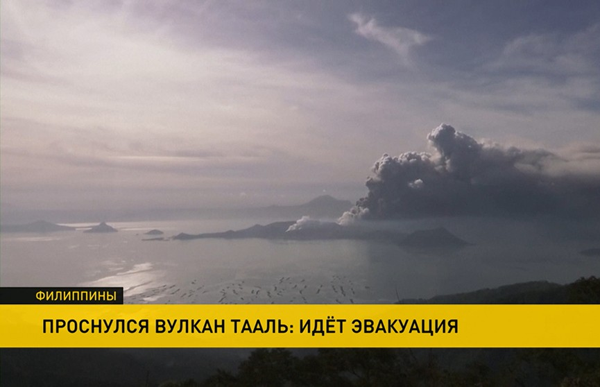 На Филиппинах проснулся вулкан Тааль: идет эвакуация