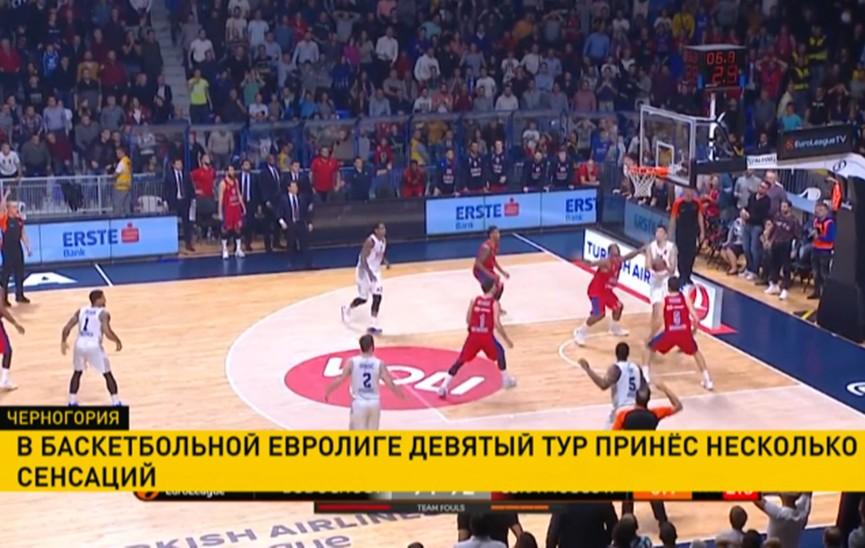 ЦСКА проиграл клубу «Будучность» и прервал победную серию в баскетбольной Евролиге