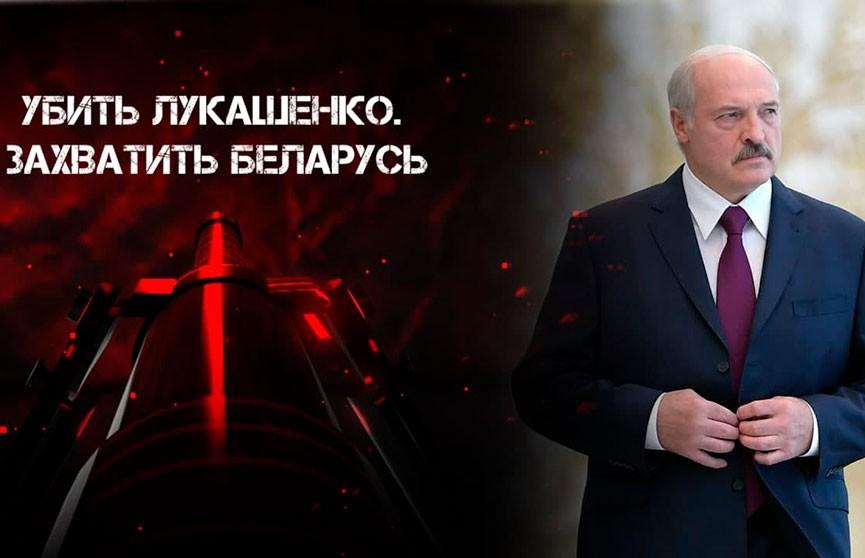 Убить Лукашенко. Как готовили захват Беларуси? Вербовка военных, подкуп и ликвидация. Фильм 1