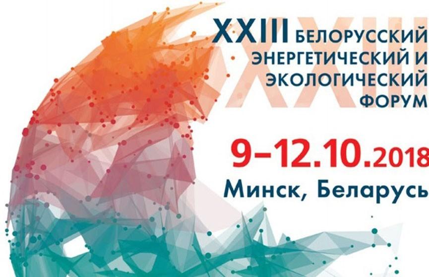 Энергетический и экологический форум в Минске: организации из 16 стран представляют свои разработки