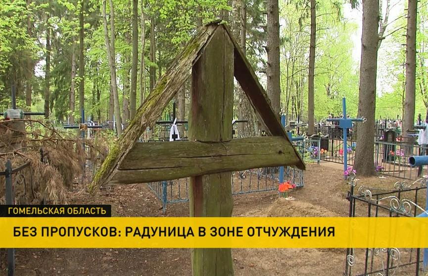 Только раз в году (на Радуницу) особый пропускной режим действует в Чернобыльской зоне отчуждения со стороны Беларуси
