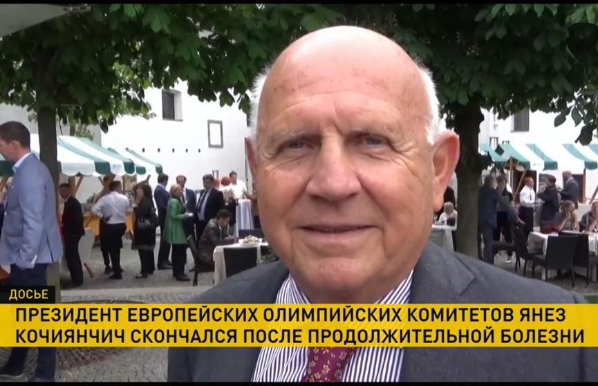 Умер президент Европейских олимпийских комитетов Янез Кочиянчич