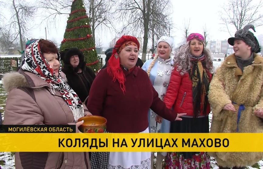 Старинные обычаи, песни и сценки: как в деревне Махово Могилевской области проходят Коляды