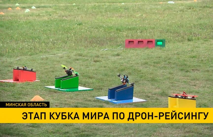 Этап Кубка мира по дрон-рейсингу состоялся под Минском