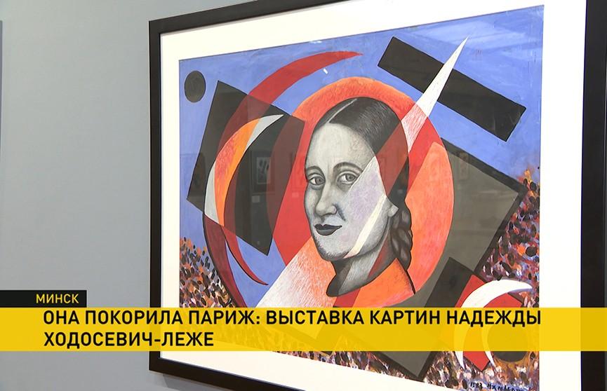 В Национальном художественном музее открылась выставка «Надя. К 115-летию со дня рождения Надежды Петровны Ходосевич»