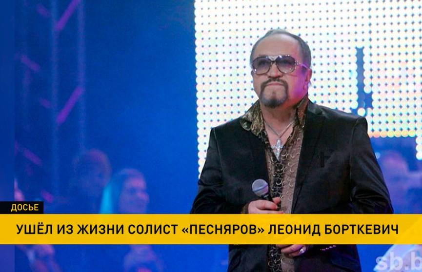Умер Леонид Борткевич: каким был жизненный и творческий путь знаменитого «Песняра»?