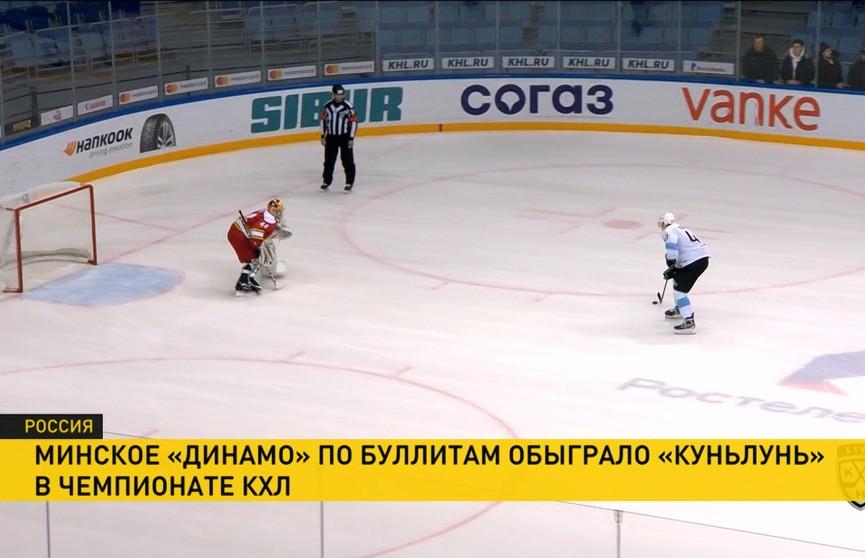 Хоккеисты минского «Динамо» по буллитам обыграли китайский «Куньлунь» в КХЛ