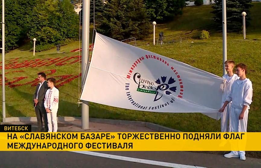 «Славянский базар» в Витебске: над городом подняли флаг фестиваля