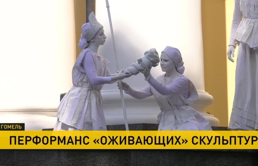 Перформанс «оживающих» скульптур прошел в Гомеле
