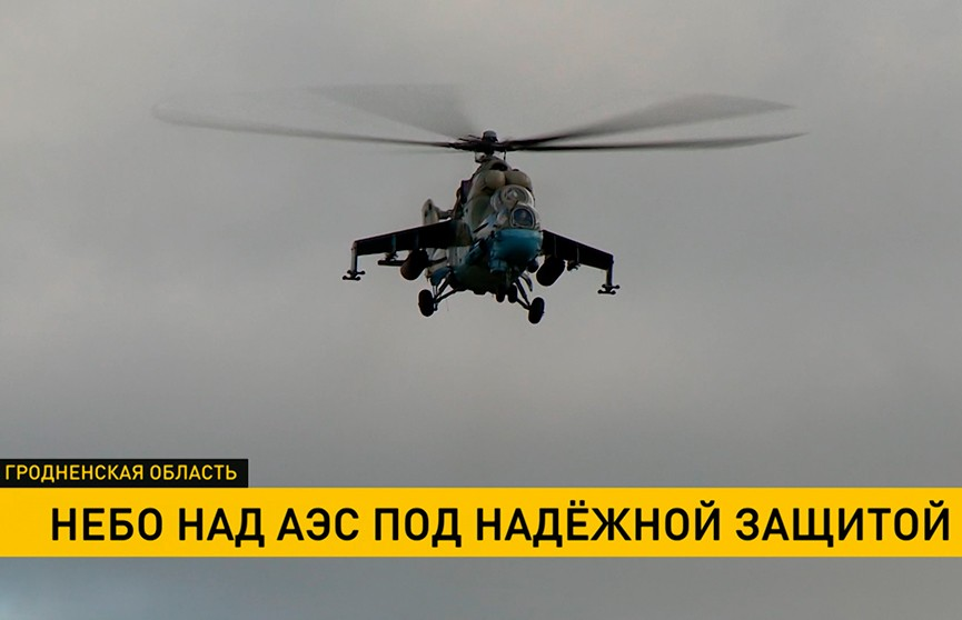 Как охраняют небо над Белорусской АЭС?