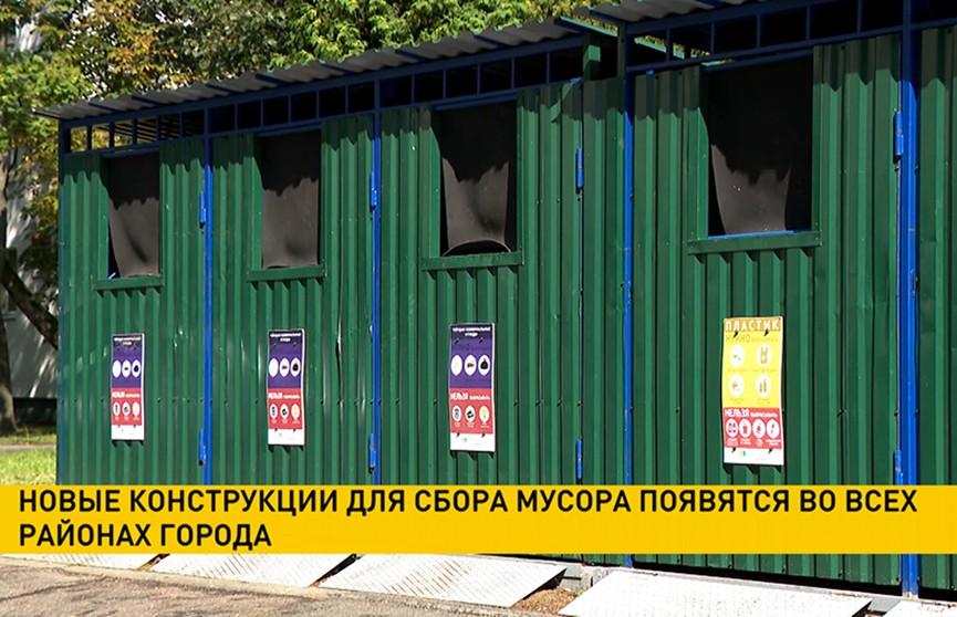 В Минске появятся новые конструкции для сбора мусора