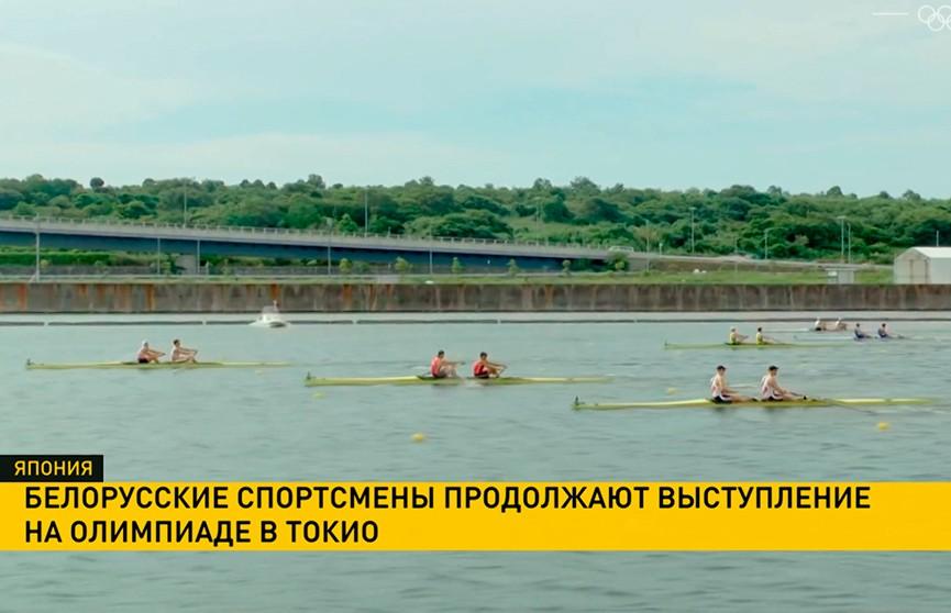 Белорусские спортсмены продолжают борьбу за медали на Олимпиаде в Токио