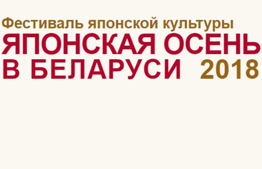 Фестиваль «Японская осень» продолжается в Беларуси