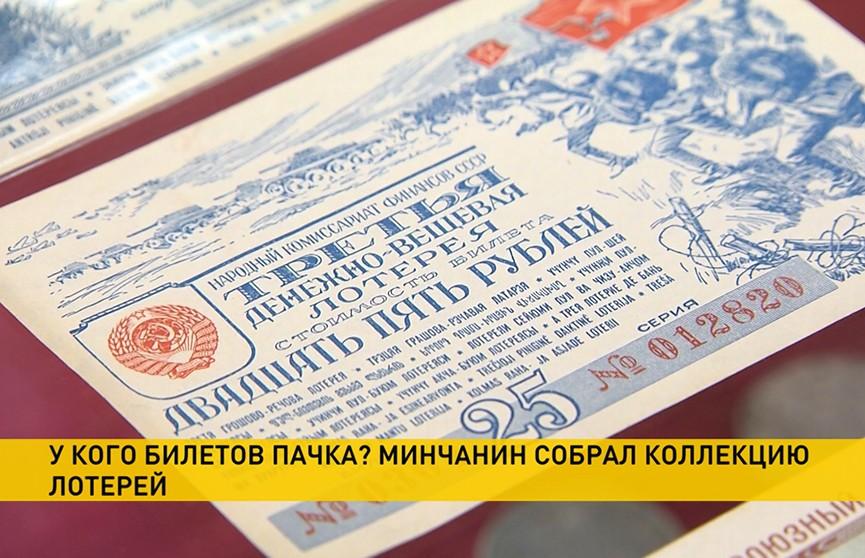 Минчанин коллекционирует лотерейные билеты. Самому старому – почти две сотни лет