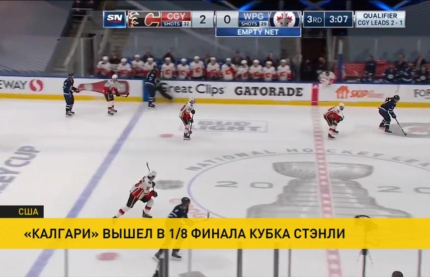 «Калгари» вышел в 1/8 финала Кубка Стэнли