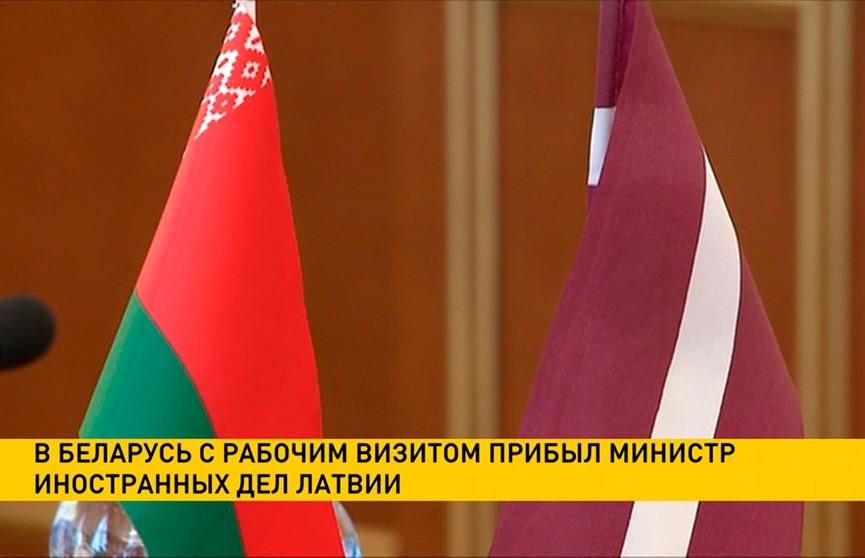 В Беларусь с рабочим визитом прибыл глава МИД Латвии