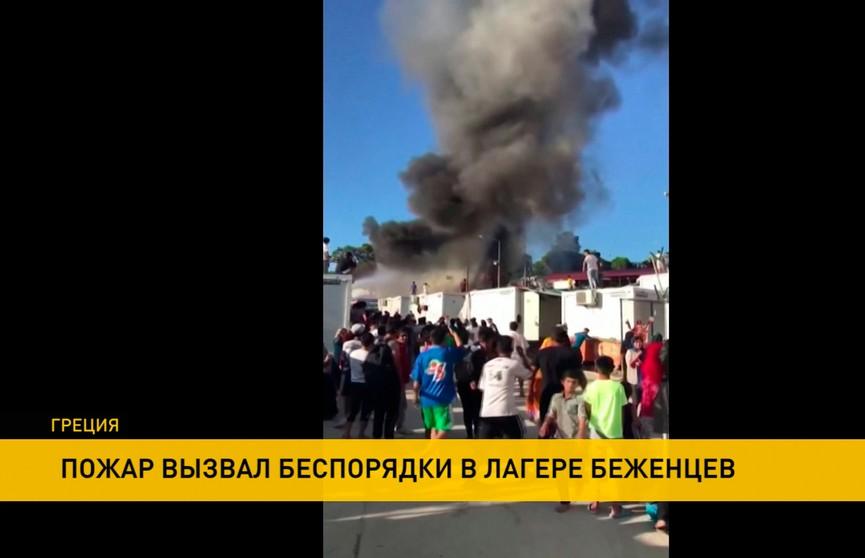 Пожар в лагере беженцев на греческом острове Лесбос: один человек погиб