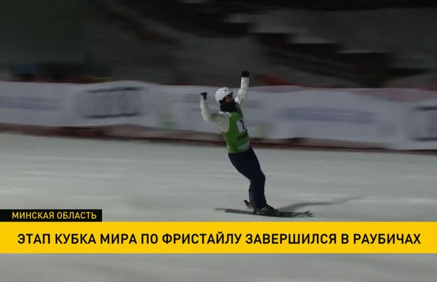 Этап кубка мира по фристайлу завершился в Раубичах