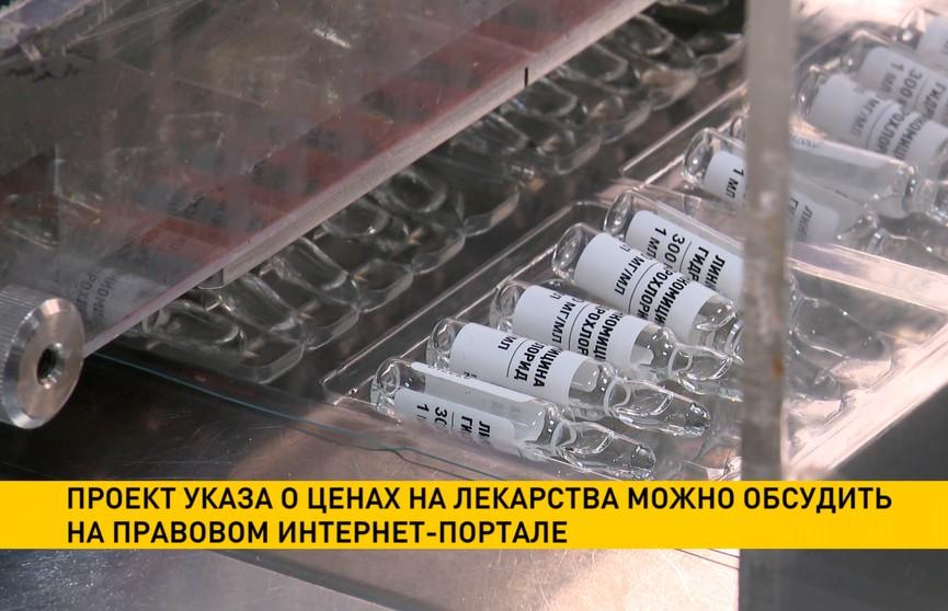 Проект указа о ценах на лекарства можно обсудить на правовом интернет-портале