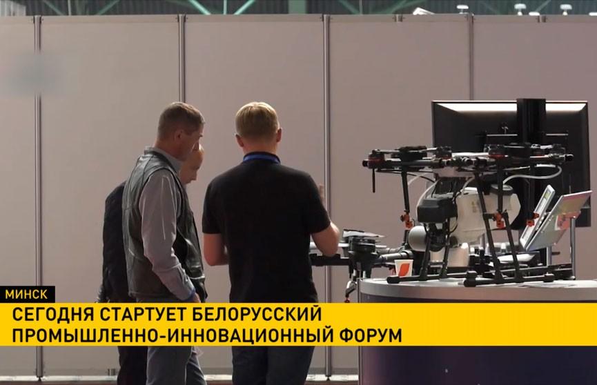 Стартует Белорусский промышленно-инновационный форум