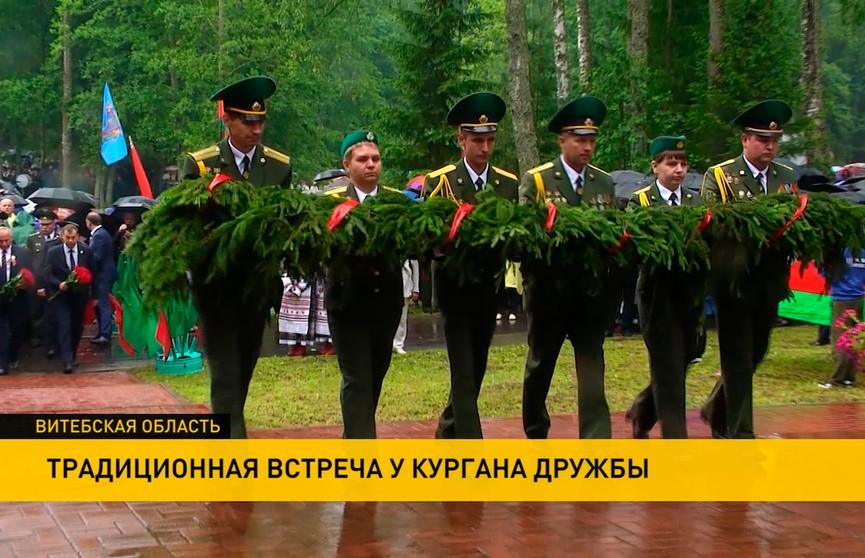 У «Кургана Дружбы» на стыке Беларуси, Латвии и России отдали дань памяти тем, кто сражался с фашизмом на фронте и в тылу