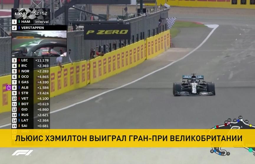 «Формула-1»: в Гран-при Великобритании победил пилот «Мерседеса» Льюис Хэмилтон