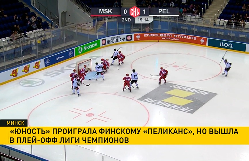 «Юность» проиграла финскому «Пеликанс» в финальном матче группового раунда Лиги чемпионов