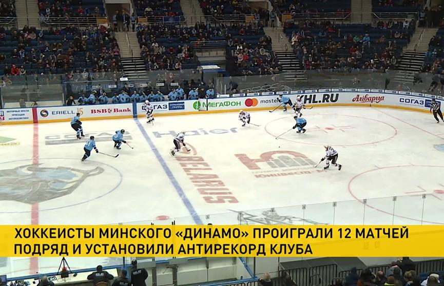 Хоккеисты минского «Динамо» проиграли 12 матчей подряд и установили антирекорд клуба