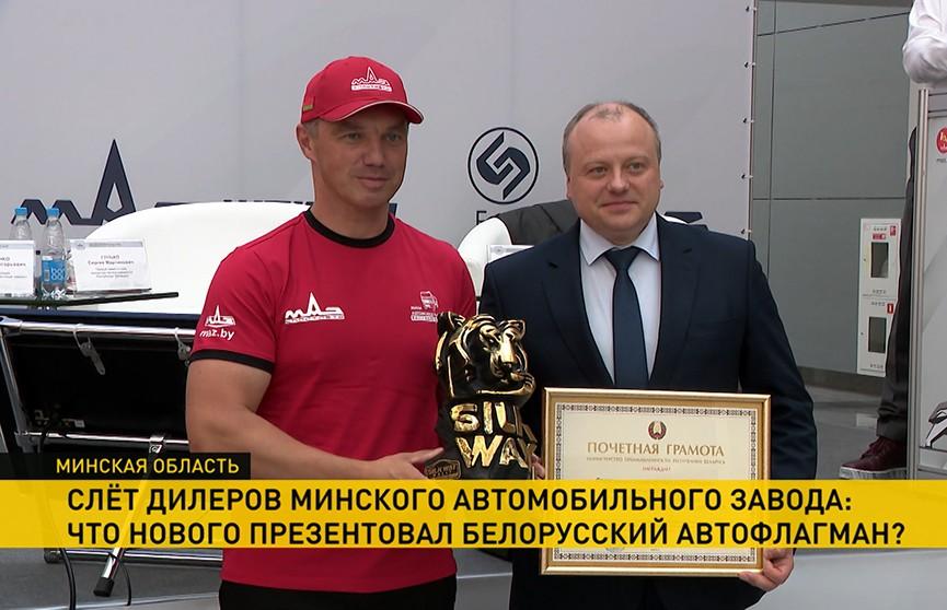 Слет дилеров Минского автомобильного завода: что нового презентовал белорусский автофлагман