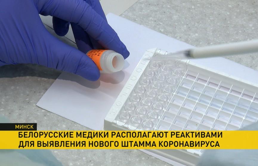 Министр здравоохранения: у белорусских медиков есть реактивы для выявления коронавируса