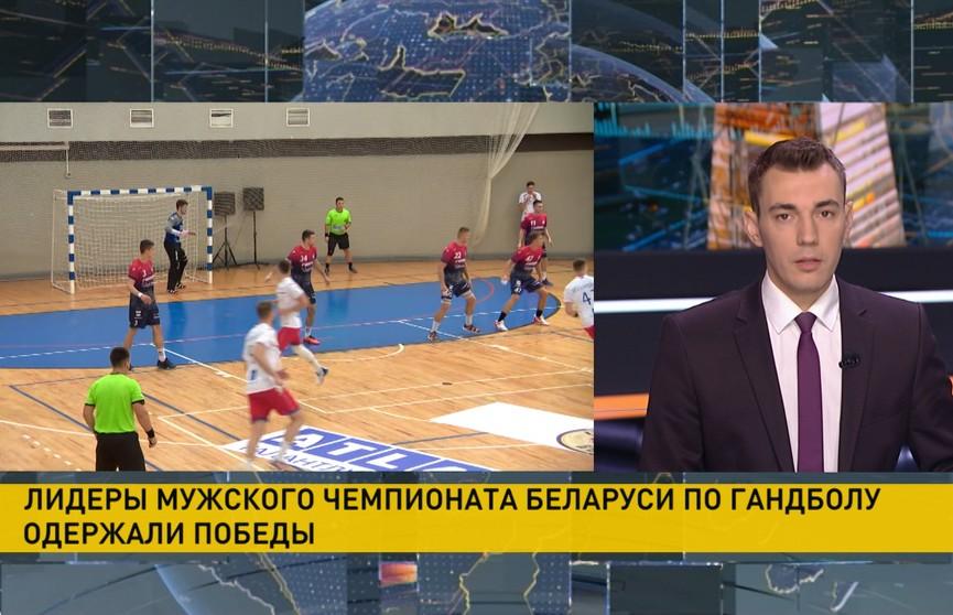 Гандбольный клуб «Мешков Брест» разгромил «Витязь»