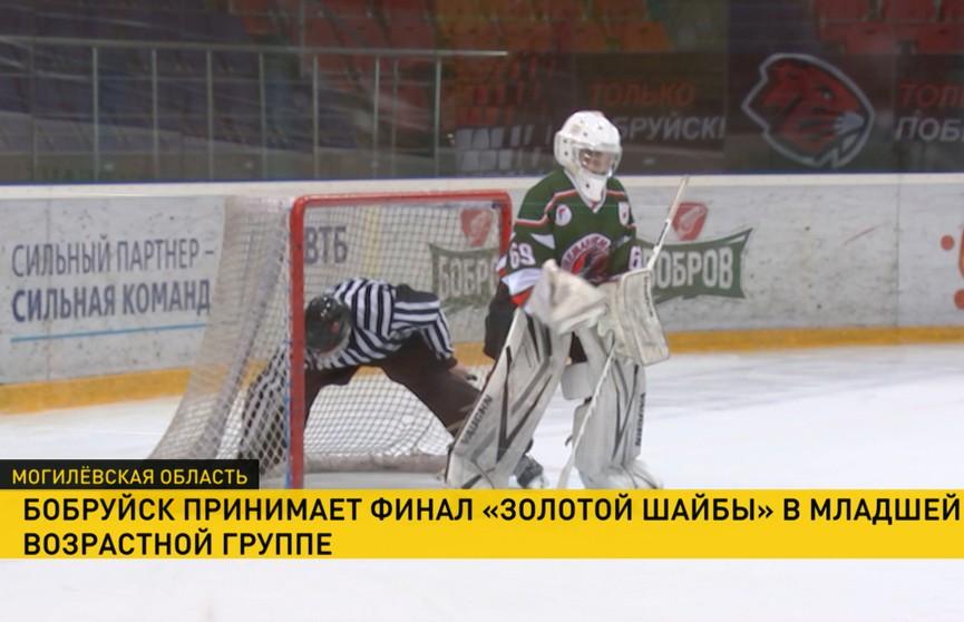 В Бобруйске проходит финал турнира «Золотая шайба» в младшей возрастной группе
