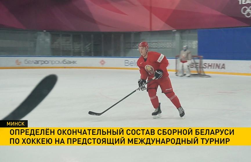 Стал известен состав сборной Беларуси на хоккейном турнире в Казахстане