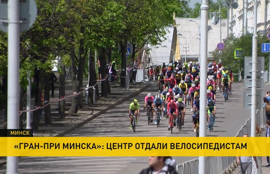 Центр Минска сегодня отдали велосипедистам. В столице проходят международные соревнования