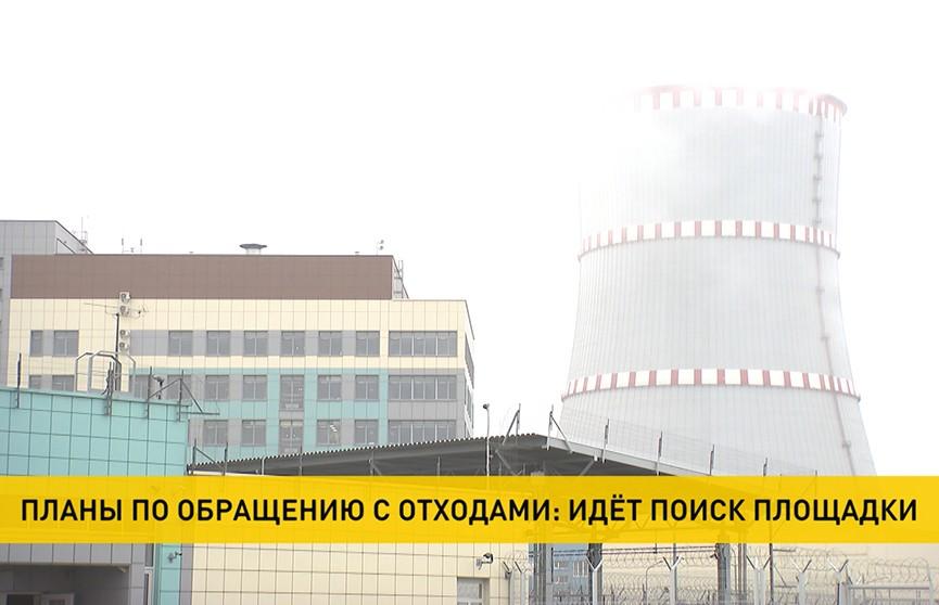 В Госатомнадзоре рассказали о планах по обращению с отходами и отработавшим топливом БелАЭС