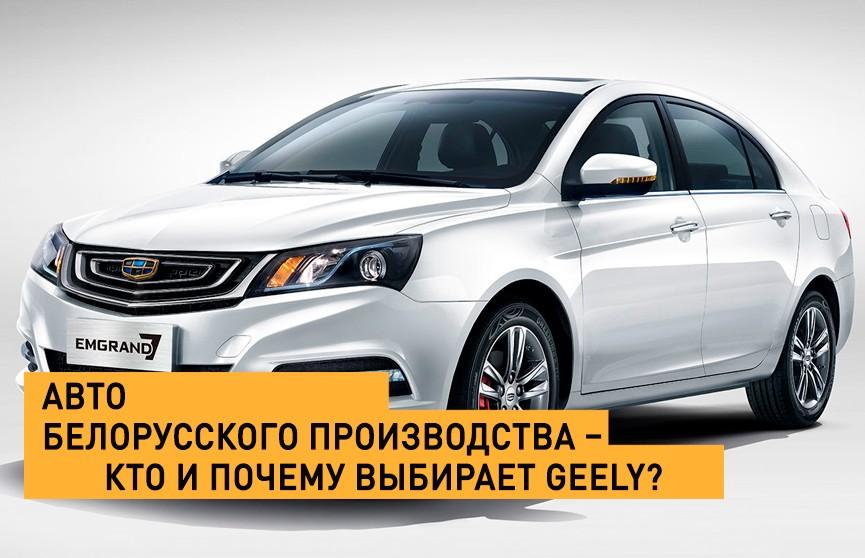 Авто белорусского производства – кто и почему выбирает Geely?