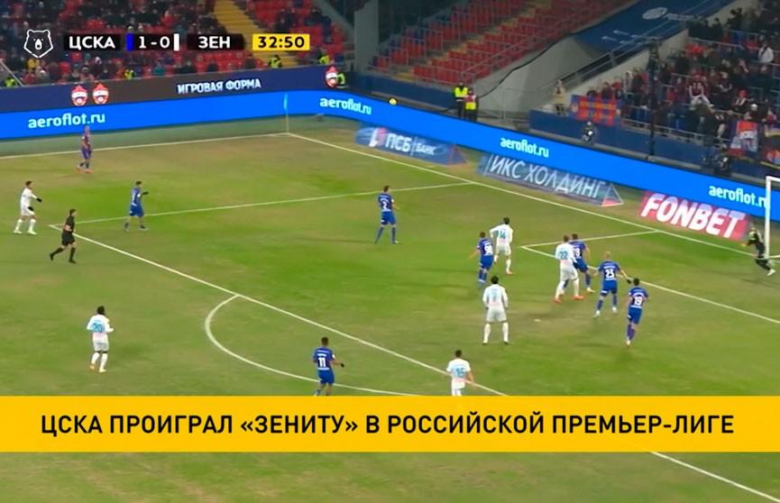 ЦСКА проиграл «Зениту» в российской Премьер-лиге