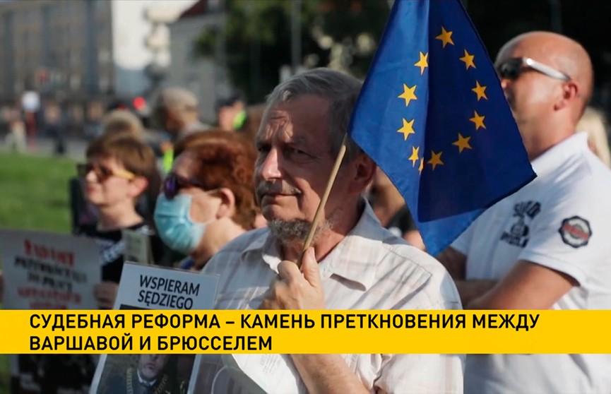 Брюссель грозит Варшаве санкциями из-за проведенной в Польше судебной реформы
