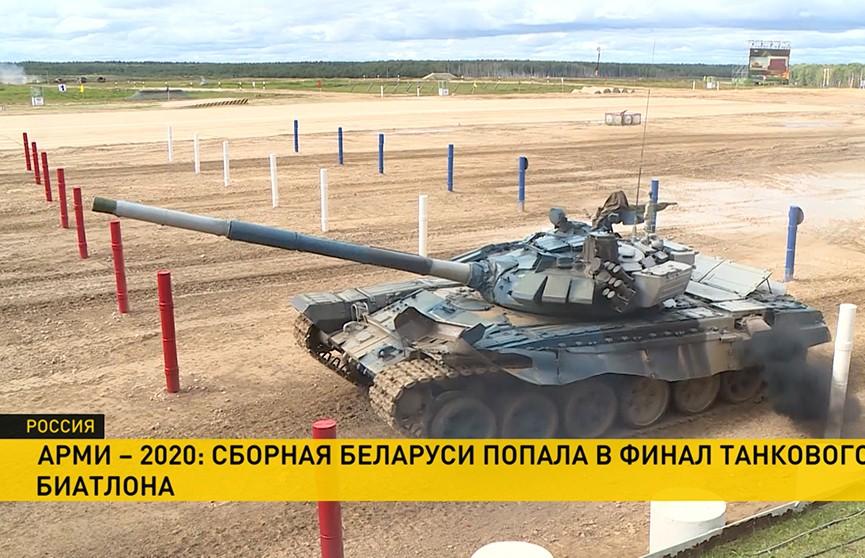 «АрМИ-2020»: белорусская сборная выступит на втором этапе «Танкового биатлона»