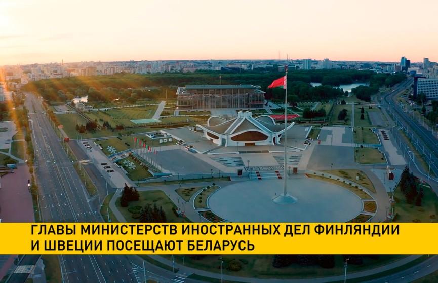 Главы министерств иностранных дел Финляндии и Швеции посещают Беларусь