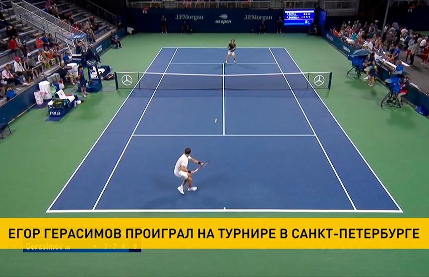 Егор Герасимов проиграл в 1/16 теннисного турнира в Санкт-Петербурге