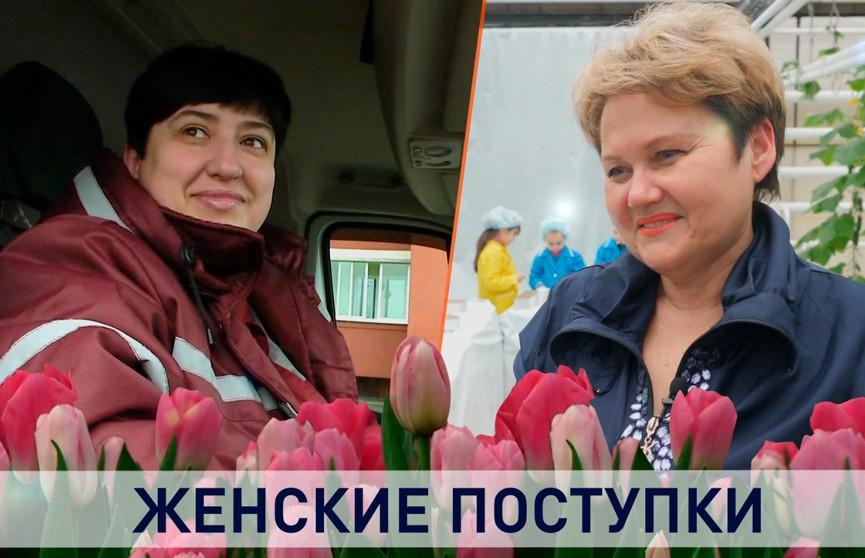 «Женский поступок»:  истории белорусок, которые достойны восхищения